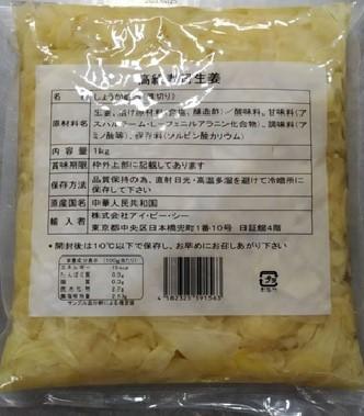 高級甘酢生姜